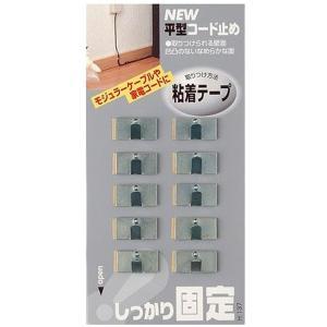 平型コード止め 10個入り 粘着 コード止め金具 ( 粘着テ...