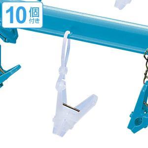 洗濯バサミ 洗濯ばさみ 角ハンガー用 替えピンチ 10個入り ( 洗濯ピンチ ひも付き 洗濯用品 )|interior-palette