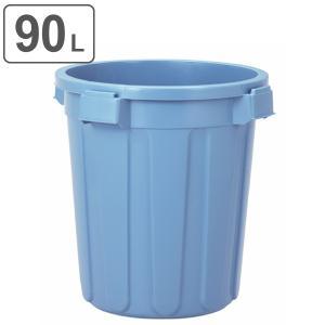 ゴミ箱 90L 本体 ニューセレクトペール 丸型 大容量 ごみ箱 ( ダストボックス 屋外 大型 ペール 90 リットル )|interior-palette