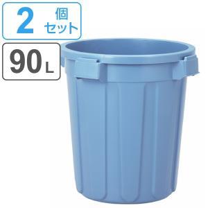ゴミ箱 90L 本体 2個セット ニューセレクトペール 丸型 大容量 ごみ箱 ( ダストボックス 屋外 大型 ペール 90 リットル )|interior-palette