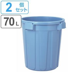 ゴミ箱 70L 本体 2個セット ニューセレクトペール 丸型 大容量 ごみ箱 ( ダストボックス 屋外 大型 ペール 70 リットル )|interior-palette