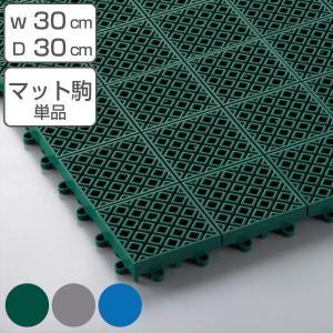 スノコ マット プラスチック 業務用 本駒 ニューマフロス 30×30cm ( コンドル 山崎産業 水切りマット 水切り すのこ 組合せ )|interior-palette