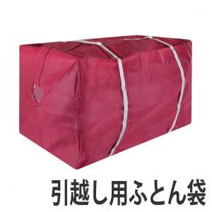 布団袋 幅100×奥行65×高さ60cm 引っ越し用 輸送用 布団収納袋 ベルト付き ( ふとん収納袋 収納 押し入れ収納 ふとん袋 )