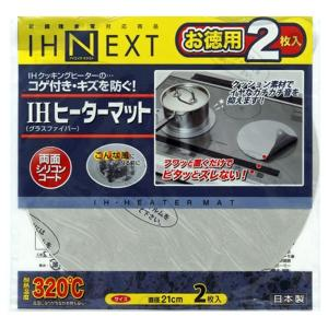 IHヒーターマット 直径21cm 焦げ付き防止 2枚入り 両面シリコンコート