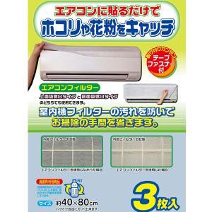 エアコンフィルター 3枚入 ( 汚れ防止 ホコリ防止 貼るだ...