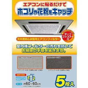 フィルター 天井埋込用 5枚入り 室内機用 エアコンフィルター ( 花粉 ほこり エアコン 汚れ防止...