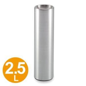 灰皿 スタンド丸型 ステンレス製 2.5L ( スモーキングスタンド 吸いがら入れ )|interior-palette