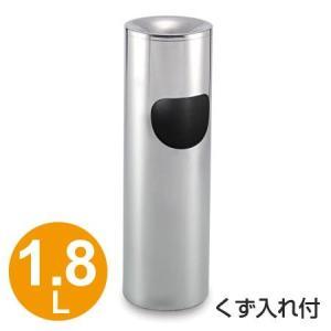 灰皿 スタンド丸型 ステンレス製 1.8L くず入れ付 ( スモーキングスタンド 吸いがら入れ )|interior-palette