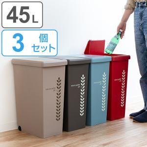 ゴミ箱 3個セット 45L ごみ箱 ダストボックス スライドペール リーフ ( 屑入れ フタ付き 大容量 )|interior-palette