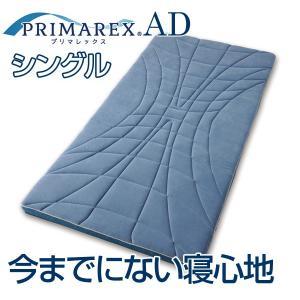 敷きパッド プリマレックスAD サポートクッション シングル ( 寝具 敷布団 )|interior-palette
