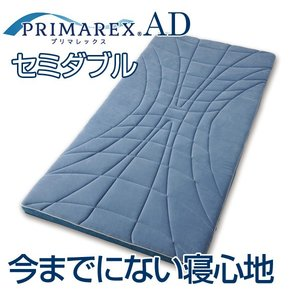 敷きパッド プリマレックスAD サポートクッション セミダブル ( 寝具 敷布団 )|interior-palette
