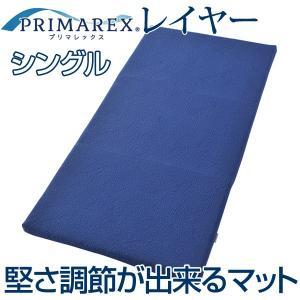 敷きパッド プリマレックス レイヤー サポートクッション シングル ( 寝具 敷布団 )|interior-palette