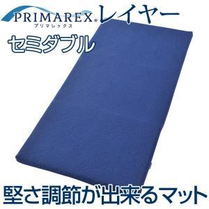 敷きパッド プリマレックス レイヤー サポートクッション セミダブル ( 寝具 敷布団 )|interior-palette
