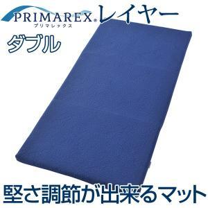 敷きパッド プリマレックス レイヤー サポートクッション ダブル ( 寝具 敷布団 )|interior-palette
