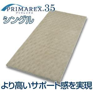 敷きパッド プリマレックス35 サポートクッション シングル ( 寝具 敷布団 )|interior-palette