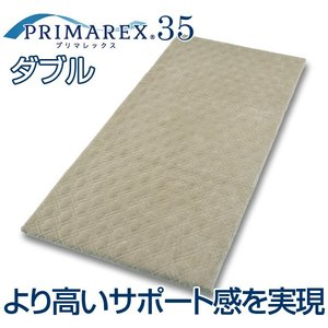 敷きパッド プリマレックス35 サポートクッション ダブル ( 寝具 敷布団 )|interior-palette