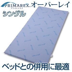 敷きパッド プリマレックス オーバーレイ サポートクッション シングル ( 寝具 敷布団 )|interior-palette