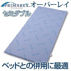 敷きパッド プリマレックス オーバーレイ サポートクッション セミダブル ( 寝具 敷布団 )|interior-palette