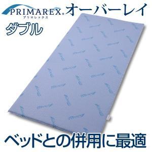 敷きパッド プリマレックス オーバーレイ サポートクッション ダブル ( 寝具 敷布団 )|interior-palette