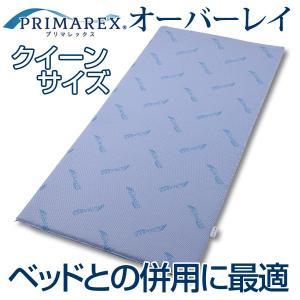 敷きパッド プリマレックス オーバーレイ サポートクッション クィーンサイズ ( 寝具 敷布団 )|interior-palette
