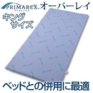 敷きパッド プリマレックス オーバーレイ サポートクッション キングサイズ ( 寝具 敷布団 )|interior-palette