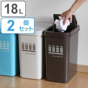 ゴミ箱 2個セット 18L ふた付き スライドペール 18リットル ごみ箱 ( 屑入れ フタ付き ダストボックス )|interior-palette