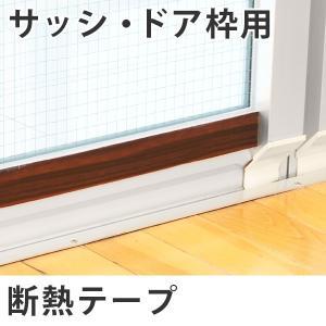断熱テープ サッシ&ドア枠用 ( 結露テープ 結露防止テープ 水滴 窓 窓ガラス 暖房 カビ対策 )