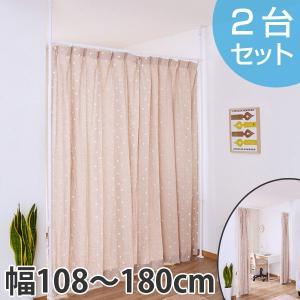 つっぱり 間仕切りカーテンポール 幅108〜180cm 2台セット ( 突っ張り カーテン 伸縮 )|interior-palette