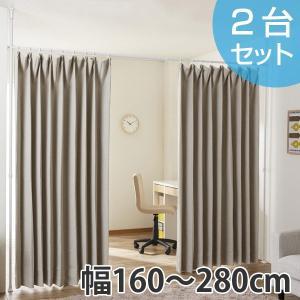 つっぱり 間仕切りカーテンポール ワイド 幅160〜280cm 2台セット ( 突っ張り カーテン 伸縮 )|interior-palette