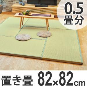 ユニット畳 い草 置き畳 太閤 82x82cm 半畳 ( システム畳 フロア畳 フローリング畳 )|interior-palette