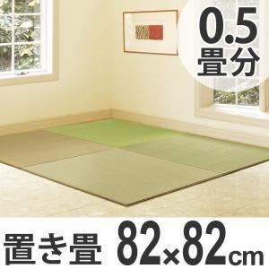 ユニット畳 い草 置き畳 伊万里 82x82cm 半畳 ( システム畳 フロア畳 フローリング畳 )|interior-palette