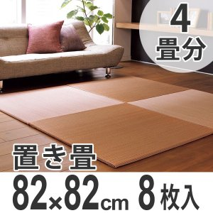 ユニット畳 い草 置き畳 四季 82x82cm 8枚入 4畳 ふち無し ( システム畳 フロア畳 フローリング畳 ) interior-palette
