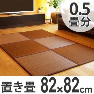 ユニット畳 い草 置き畳 南風 82x82cm 半畳 ( システム畳 フロア畳 フローリング畳 )|interior-palette