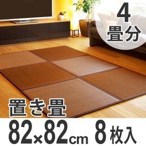 ユニット畳 い草 置き畳 南風 82x82cm 8枚入 4畳 ( システム畳 フロア畳 フローリング畳 )|interior-palette