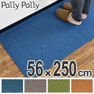 キッチンマット 250 56×250cm 洗える 滑り止め インテリアマット Pally Pally ヴィンテージ ロングラグ ( キッチン マット 250cm )の写真