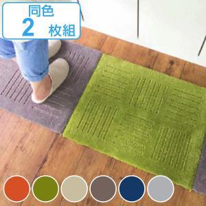 キッチンマット ジョイントキッチンマット 45×60cm 同色2枚組 洗える 滑り止め インテリアマット ( キッチン マット ジョイント式 カーペット ラグ )|interior-palette