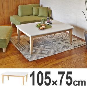 家具調こたつ 座卓 長方形 北欧風 エマ 幅105cm