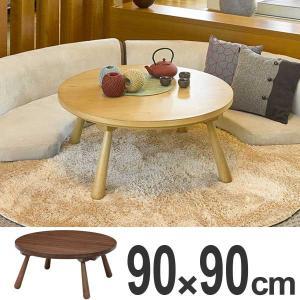 家具調こたつ 座卓 丸型 マルト 直径90cm