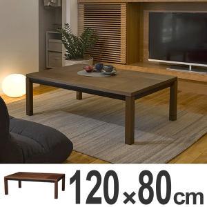 家具調こたつ 座卓 長方形 ウォールナット調 ウォルト 幅120cm