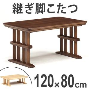 ■在庫限り・入荷なし■家具調こたつ ハイ&ロータイプこたつ 高さ調節脚 ステージ 幅120cm ウォールナット|interior-palette