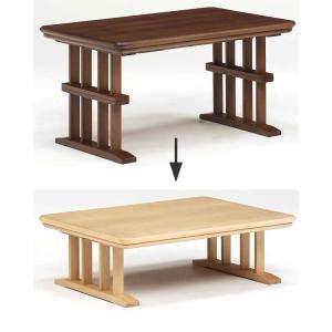 ■在庫限り・入荷なし■家具調こたつ ハイ&ロータイプこたつ 高さ調節脚 ステージ 幅120cm ウォールナット|interior-palette|05