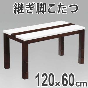 家具調こたつ ハイタイプこたつ 高さ4段階調節脚 スタート ハイグロス天板 幅120cm