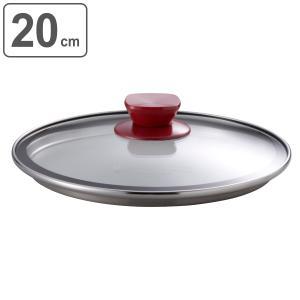 Vita Craft ビタクラフト 鍋用ガラス蓋 20cm MOCOMICHI ( VitaCraft 速水もこみち コラボ 鍋蓋 鍋ふた 鍋フタ )