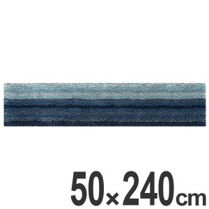 キッチンマット 240 50×240cm 滑り止め インテリアマット ブルーグラデーション ( キッチン マット 240cm カーペット ラグ )|interior-palette