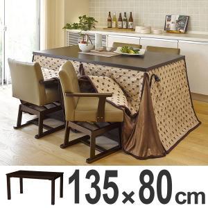 家具調こたつ 長方形 継ぎ脚 高さ調節 ダイニングコタツ KOT 幅135cm
