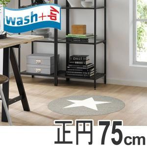 玄関マット wash+dry ウォッシュアンドドライ Stars sand 75×75cm ( エントランスマット マット 洗える ウォッシャブル )|interior-palette