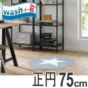 玄関マット wash+dry ウォッシュアンドドライ Stars grey 75×75cm ( エントランスマット マット 洗える ウォッシャブル )|interior-palette