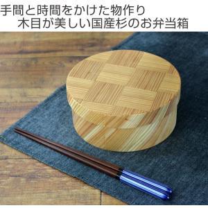 お弁当箱 わっぱ弁当 日本製弁当箱 網代 丸型 一段 600ml 木製 ( 曲げわっぱ ランチボックス 日本製 ) interior-palette 02
