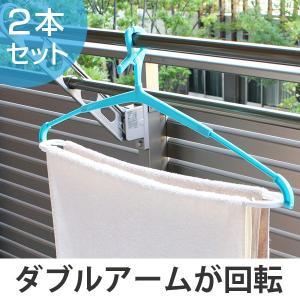 洗濯ハンガー W大判バスタオル・トレーナーハンガー 2本組 5つ干し ( バスタオル スウェット 2枚干し 室内干し 部屋干し  )|interior-palette