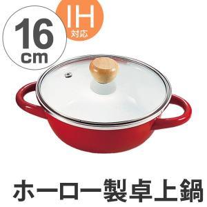ホーロー鍋 コンパクトホーロー卓上鍋 16cm 1人用 ガラ...